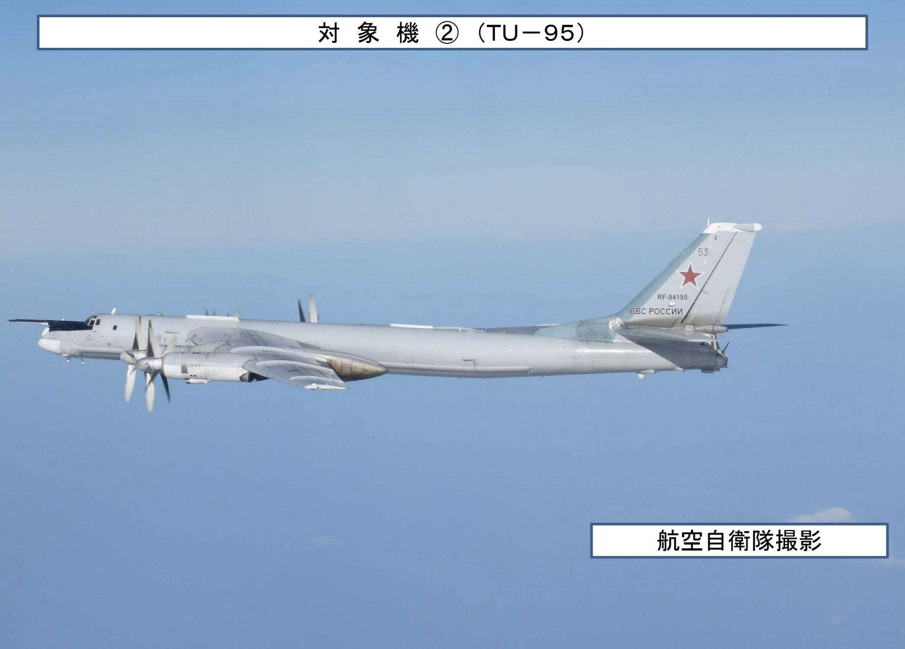Russian and Chinese bombers conducted another joint patrol between South Korea and Japan