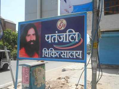 After FMCG, Patanjali wants to strike gold in digital health startup space